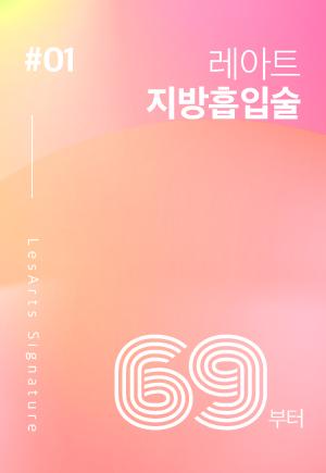 지방흡입 69만원