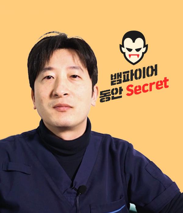 안티에이징 문성준 원장 뱀파이어 동안 비밀