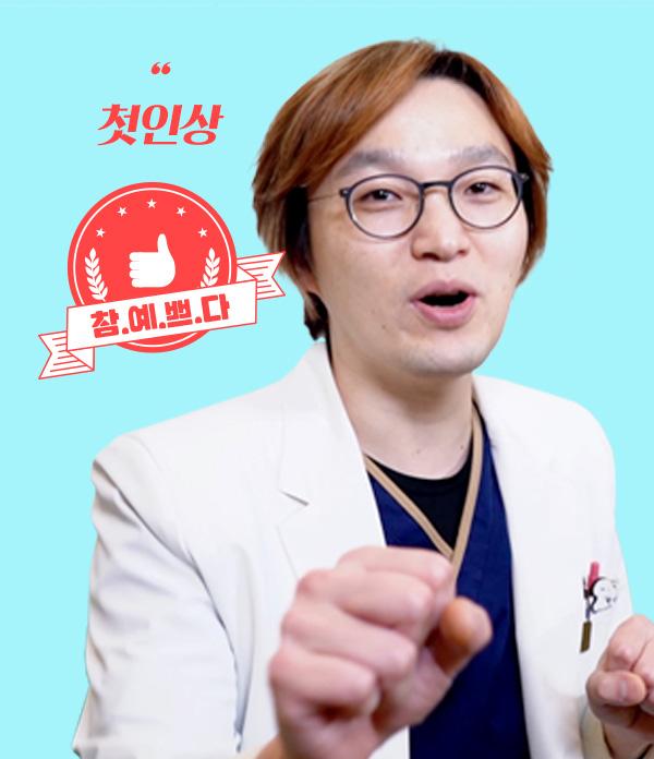 눈성형 김창윤 원장 첫인상 참 예쁘다